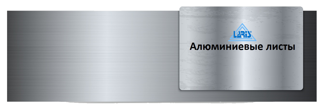 Алюминиевые листы - ТМ Ларис